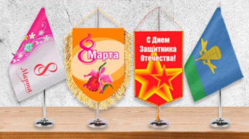 Флаги, транспаранты, плакаты к 23 февраля, масленице и 8 марта