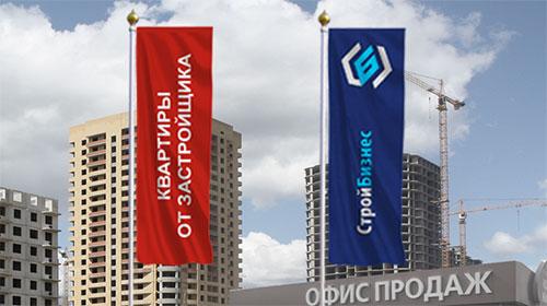 Флаги и флагштоки для оформления стройплощадок