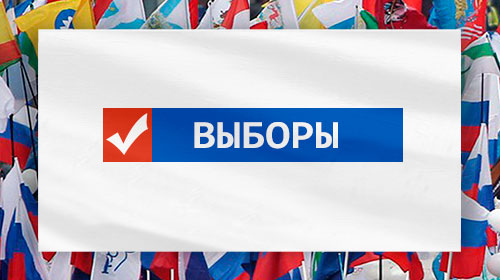 Флаги для Выборов