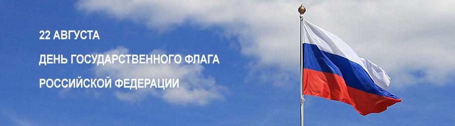 Картинки по запросу флаг россии фото