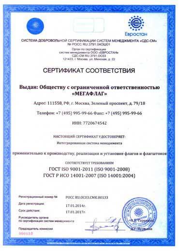 Сертификат соответствия ISO 9001:2011