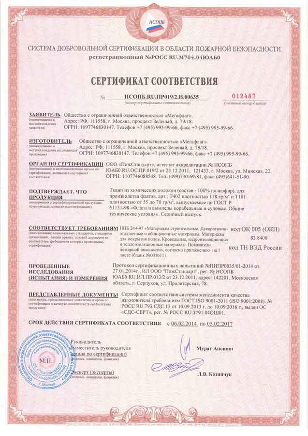 Сертификат соответствия требованиям НПБ 244-97