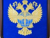 Гербовое панно Агентства воздушного транспорта