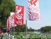 Флаги для Олимпиады