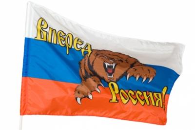 """Флаг """"Вперед Россия!"""" для древка"""