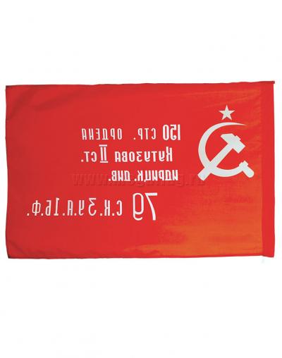 Флаг Копия знамени Победы