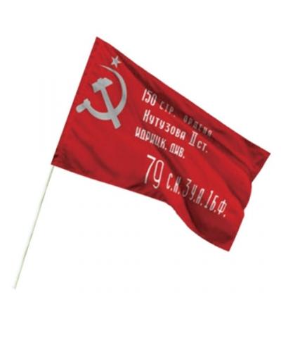 Флаг копия Знамени Победы на древке