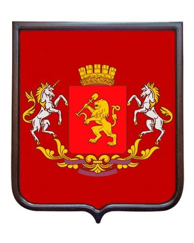 Герб города Красноярска (гербовое панно, полный герб)
