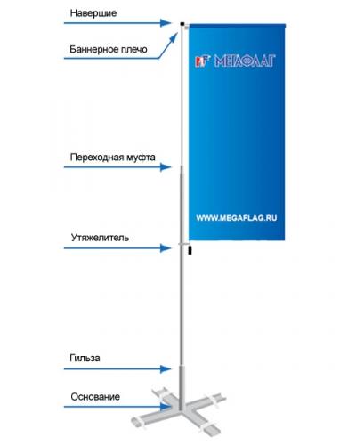 Телескопический флагшток