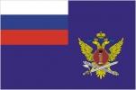 Флаг ФСИН Федеральной службы исполнения наказаний РФ