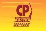 Флаг Справедливой России 2021