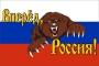 Флаг Вперед Россия!