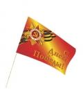 Флаг С Днем Победы на пластиковом древке
