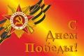 Флаг с Днем Победы