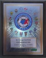 Памятный знак Российской футбольной премьер-лиги