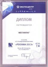 """Диплом 21-й международной выставке """"РЕКЛАМА-2013"""""""