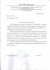 ООО « ЖК Весенний»