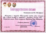 Командование 4 гвардейской Кантемировской танковой дивизии