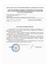 Государственное казенное учреждение города Москвы центр содействия семейному воспитанию «Кунцевский» (ГКУ ЦССВ «Кунцевский»)
