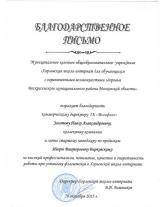 Благодарность от МКОУ Хорловская школа-интернат