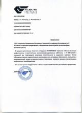 """ООО """"Агентство Современных Рекламных Технологий"""""""