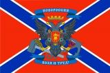 Флаг Новороссии с двуглавым орлом