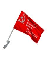 Флаг копия Знамени Победы на автомобиль