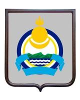 Герб Республики Бурятия (герб)