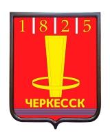 Герб города Черкесск