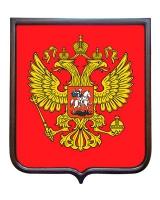 Герб России печатный