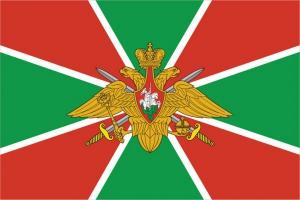Флаг Пограничных войск РФ